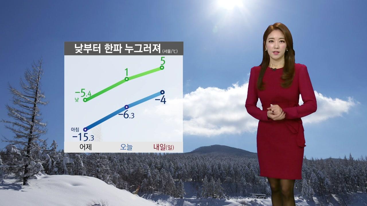 [날씨] 최강 한파 낮부터 누그러져...중서부·호남