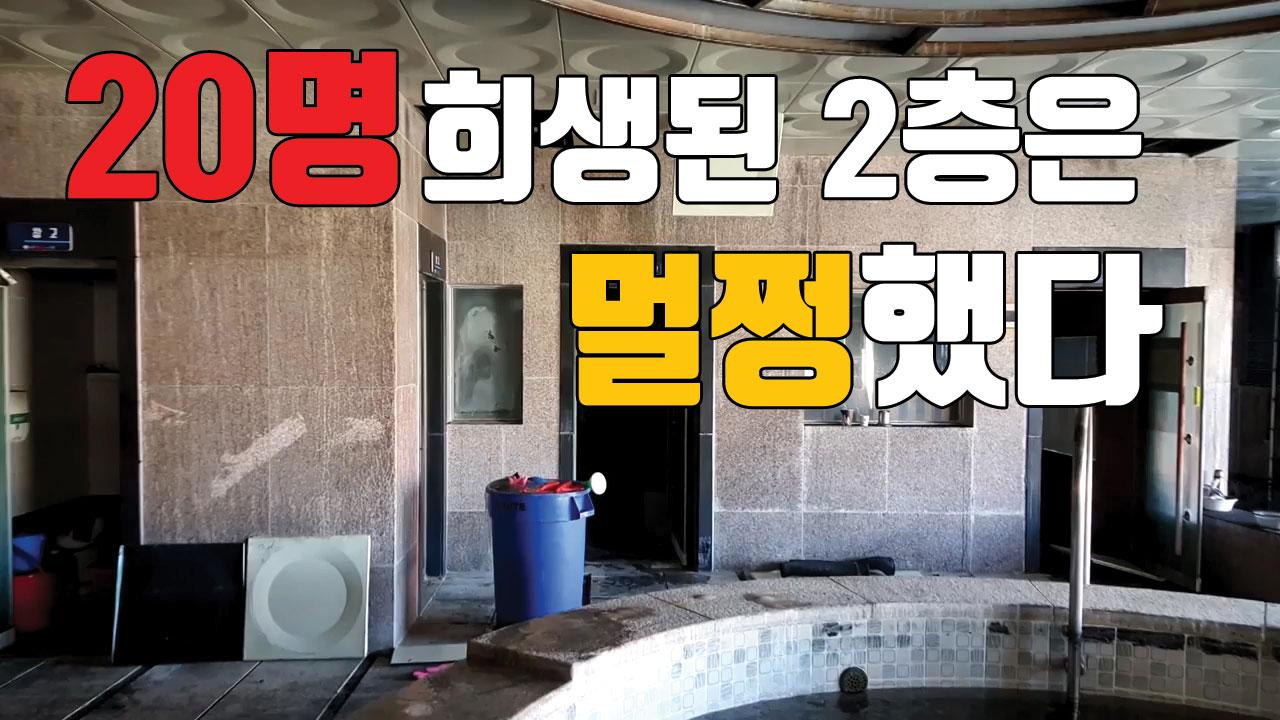 [자막뉴스] 제천 참사현장 내부 공개...20명 숨진 2층은 멀쩡