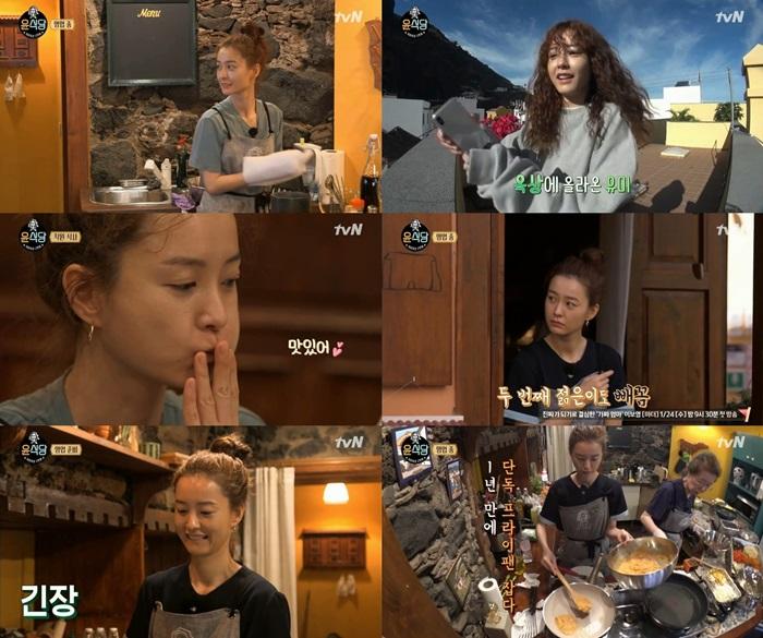 '윤식당2' 정유미, 이유 있는 초고속 승진