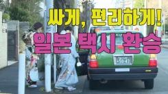 [자막뉴스] 日, 택시 예약 합승 도입 추진...'싸게, 편리하게'