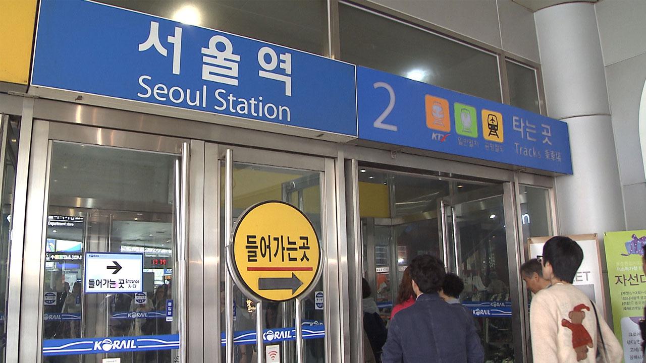 """서울역 등 잇단 폭탄 설치 협박 전화...""""순찰 강화"""""""