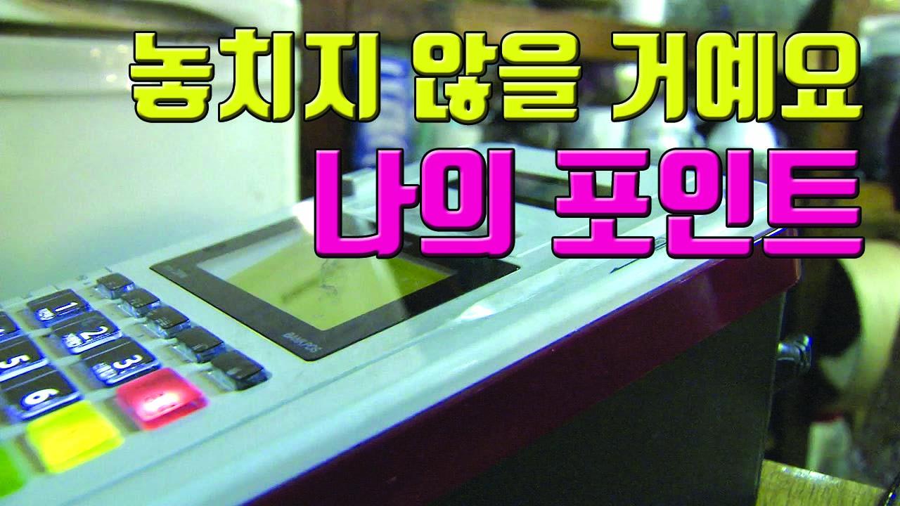 [자막뉴스] '잠자는 신용카드 포인트' 현금으로 빼 쓴다