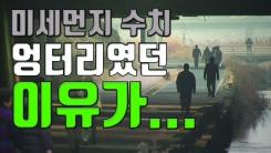 [자막뉴스] 공기 좋은 곳에 있었던 '미세먼지 수치 측정소'