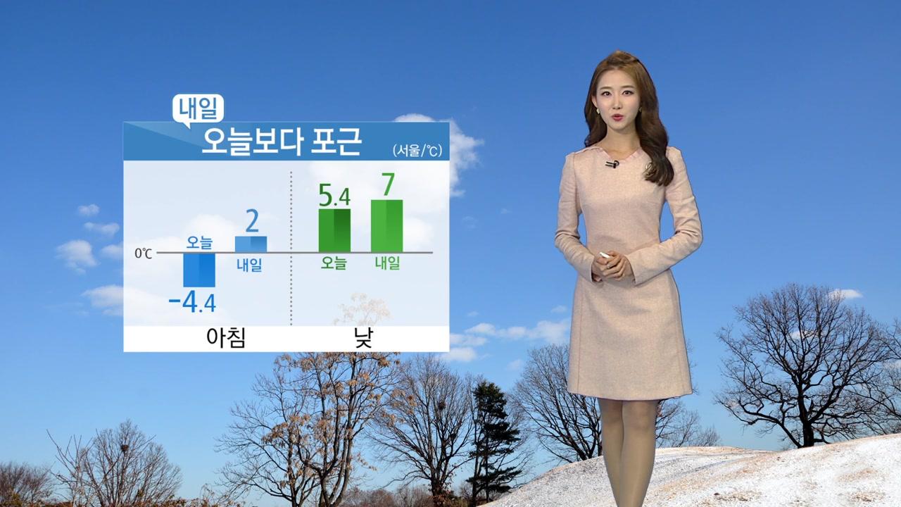 [날씨] 내일 포근한 날씨...미세먼지는 '나쁨'
