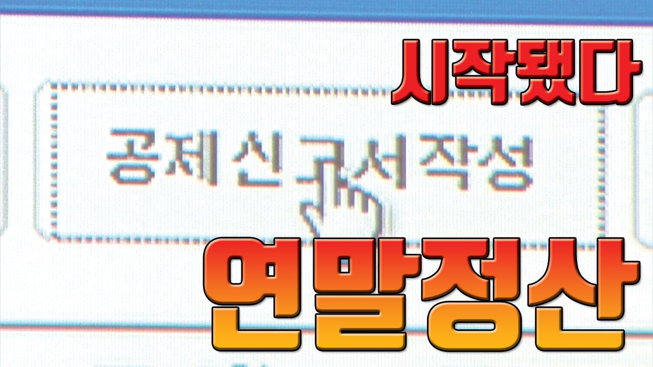 [자막뉴스] 연말정산, 올해부터 달라지는 점