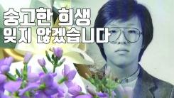 [자막뉴스] 박종철 열사 31주기...다시 타오른 '1987' 정신