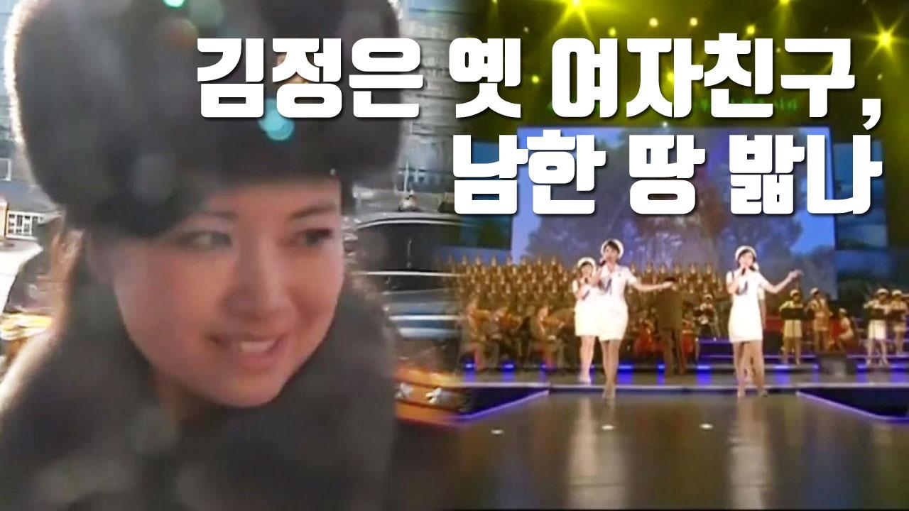 [자막뉴스] 김정은 옛 여자친구 현송월, 남한 땅 밟나