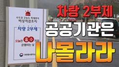 [자막뉴스] 차량 2부제에도 짝수 차는 '들락날락'