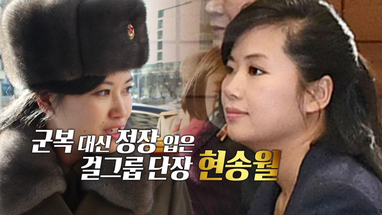 북한 김정은식 '음악 정치' 선봉장 현송월