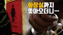 [자막뉴스] 괴한, 편의점 여자알바생 화장실서 '무차별 폭행'