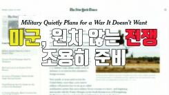 """[자막뉴스] """"미군, 원치않는 전쟁 조용히 준비"""""""