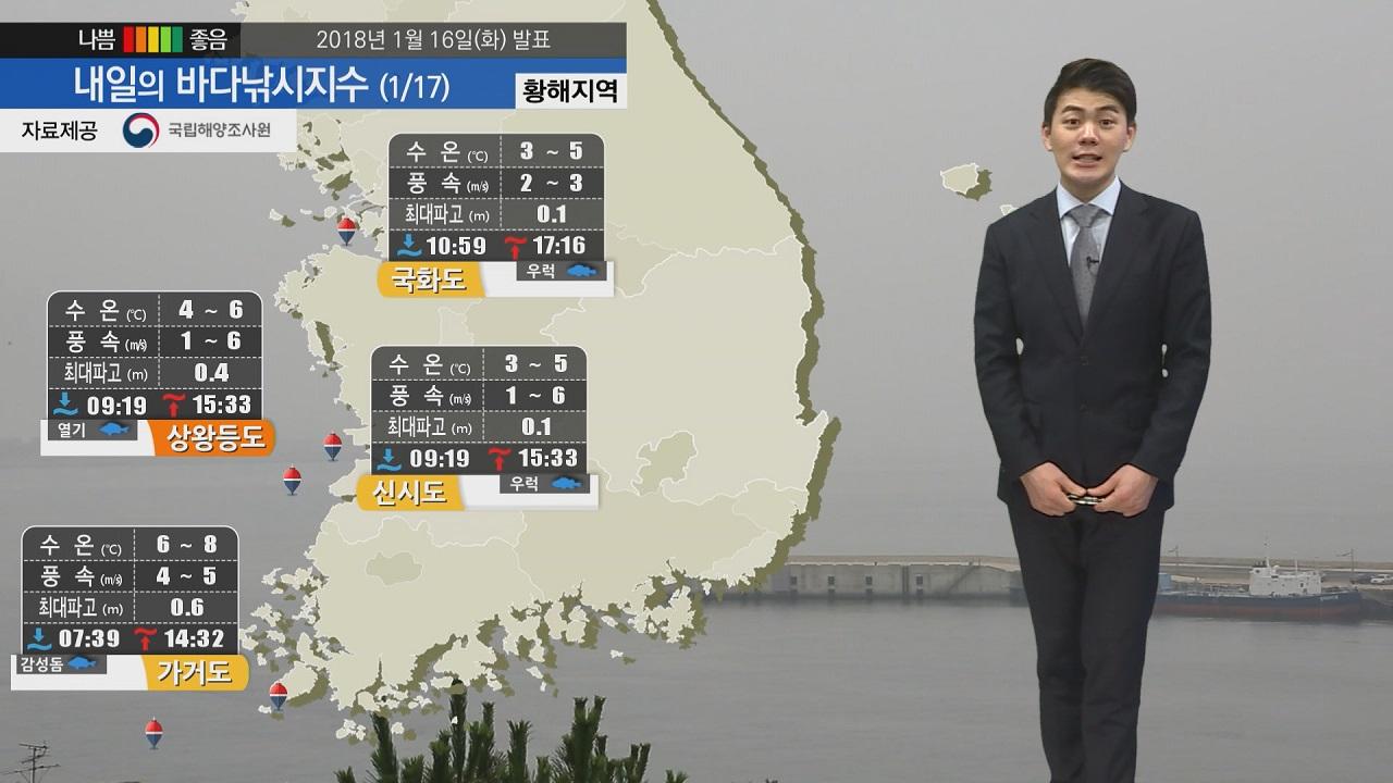 [내일의 바다낚시지수] 1월17일 날씨 흐리고 강원 동해안과 충청도, 남부지방, 제주 비