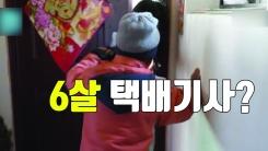 [자막뉴스] 6살에 택배 기사로 일하는 어린아이의 사연