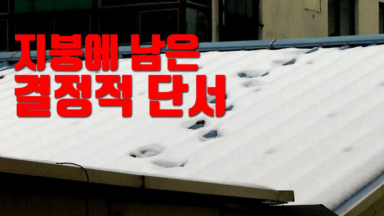 """[자막뉴스] 지붕에 남은 결정적 단서...""""폭설이 도왔다"""""""