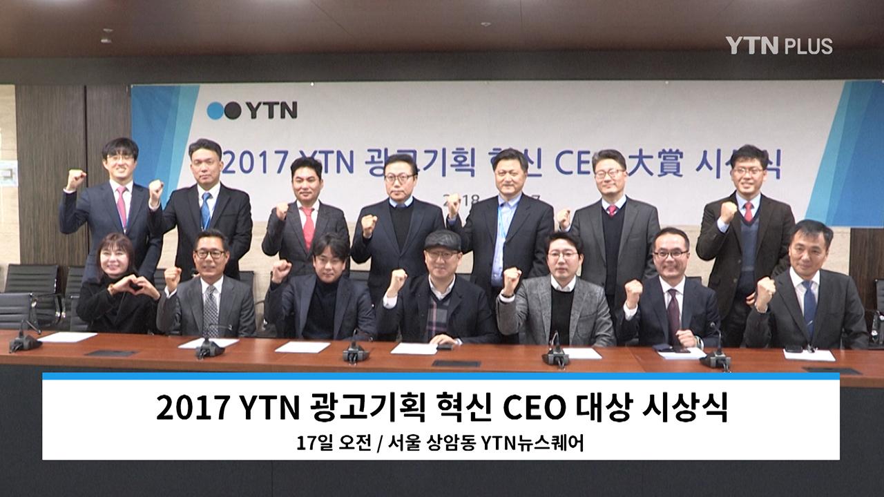 '2017 YTN 광고기획 혁신CEO대상' 7인 선정