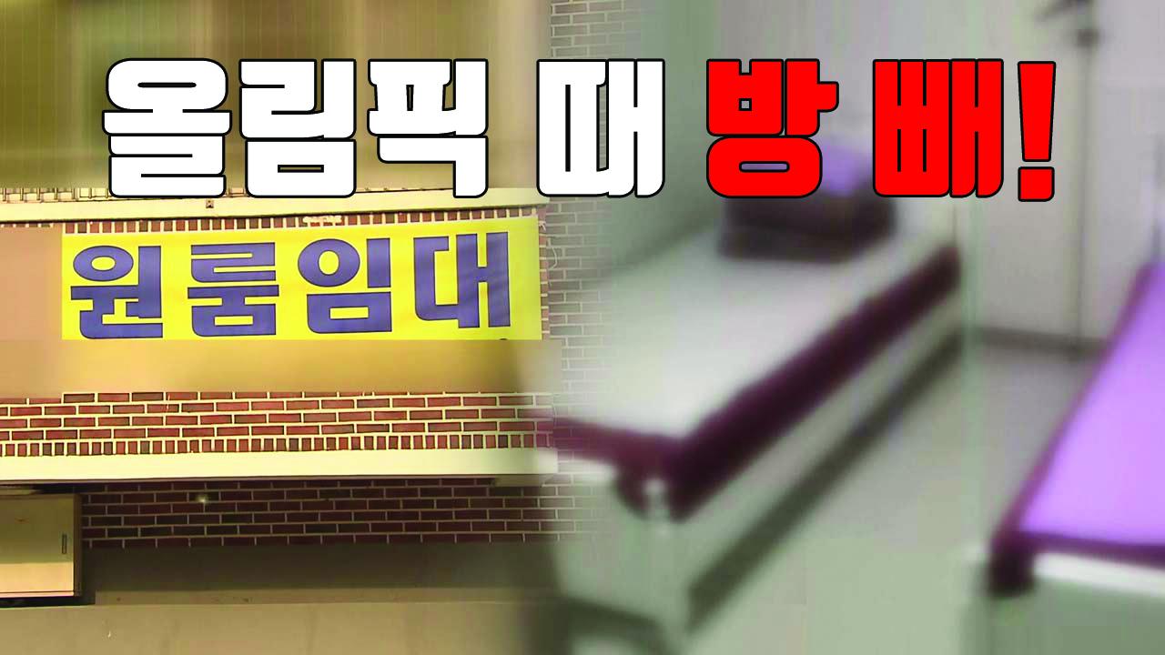 """[자막뉴스] """"올림픽 때 방 빼"""" 쫓겨나는 세입자들"""