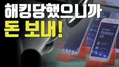 """[자막뉴스] """"해킹당했다"""" 고객 등친 휴대전화 판매점"""