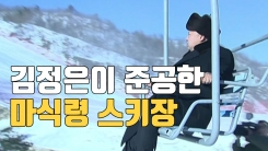 [자막뉴스] 남북 공동훈련지 '마식령 스키장'은 어떤 곳?