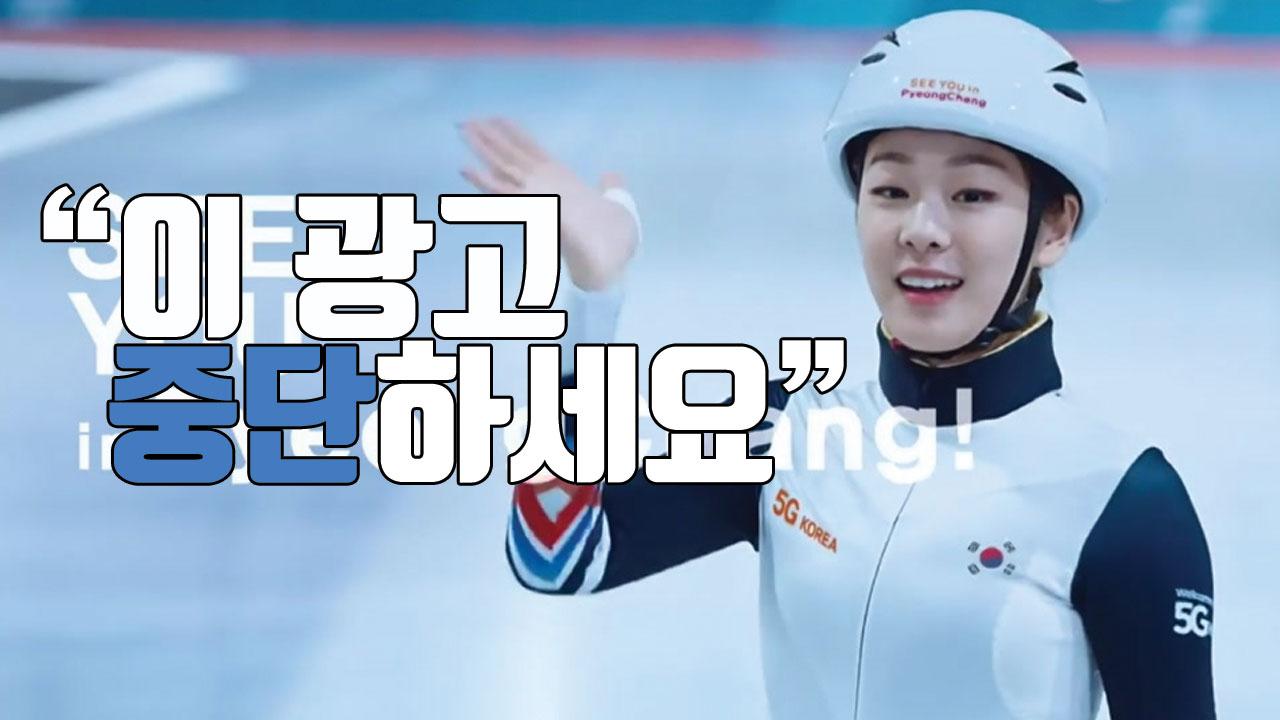 [자막뉴스] 김연아 '평창 올림픽 광고' 방송 중단된 까닭