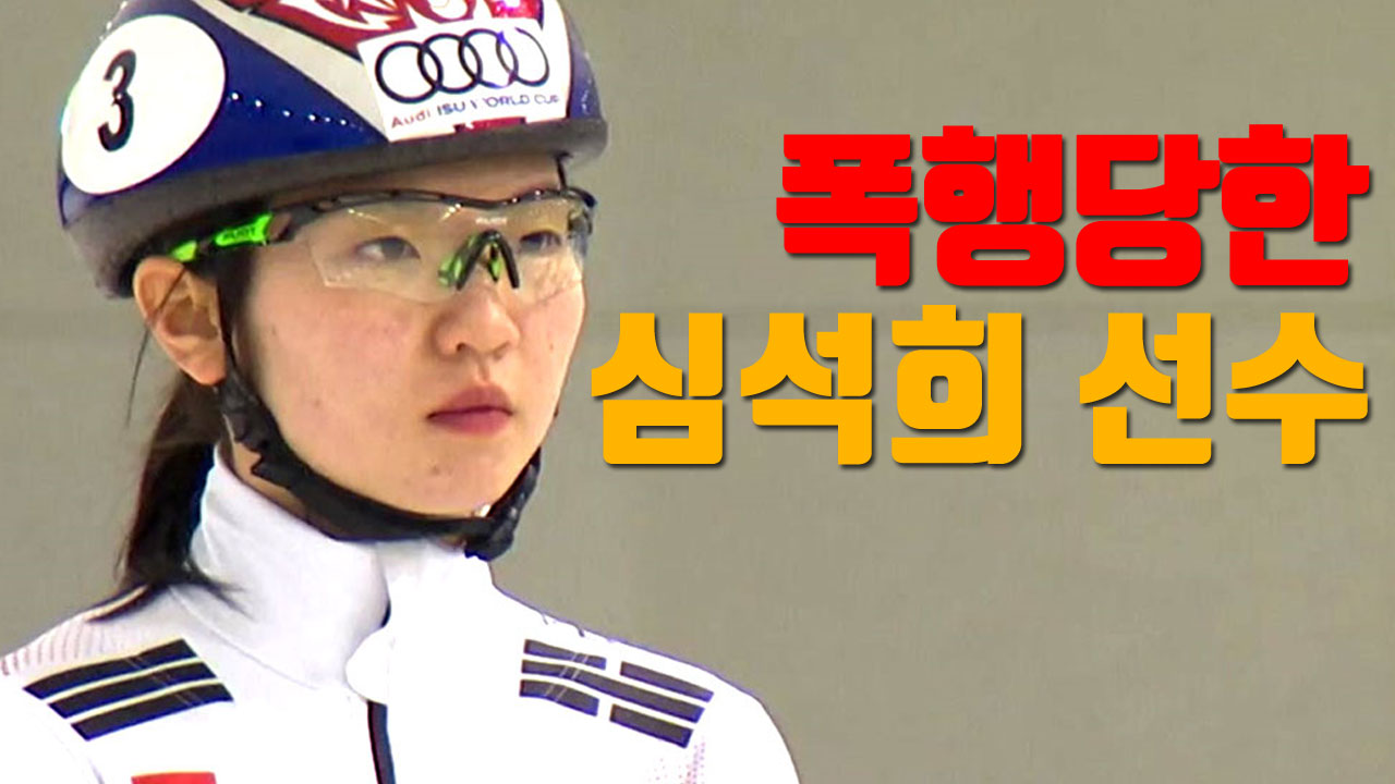 [자막뉴스] 심석희, 선수촌 이탈했다 복귀...충격적 이유