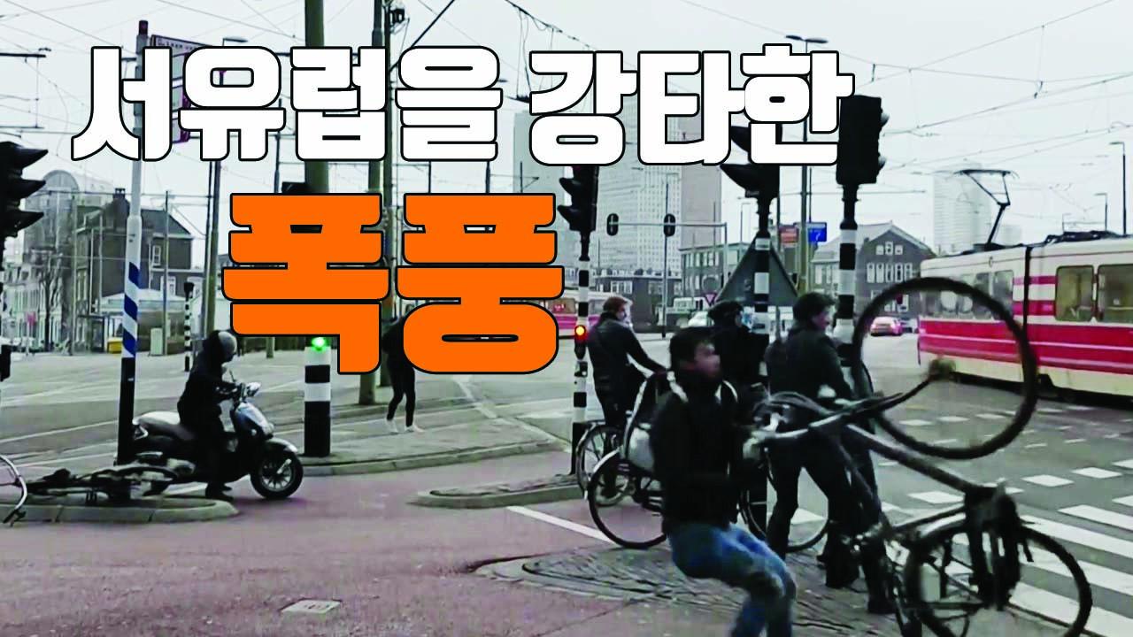 [자막뉴스] 뒤로 가는 전차?...서유럽 강풍 피해 속출