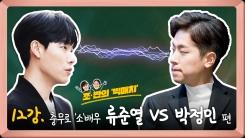 조반의 '빅매치'...충무로 '소'배우 류준열 VS 박정민