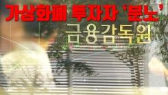 """[자막뉴스] 가상화폐 투자자 분노케 한 금감원 직원...""""처벌 법률 없어"""""""