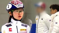 [취재N팩트] 심석희 구타 파문...올림픽 '빨간불'