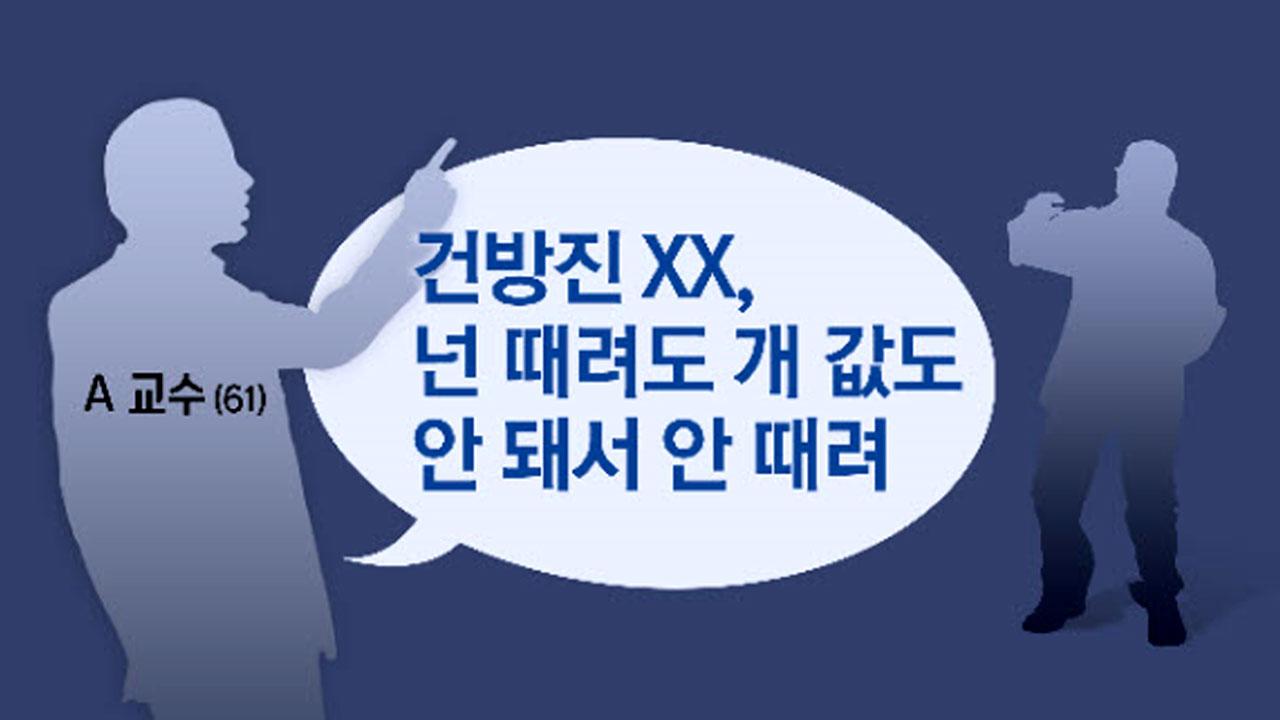 """[자막뉴스] 경비원에 """"넌 개값도 안돼""""...폭언한 교수 해임 '부당'"""