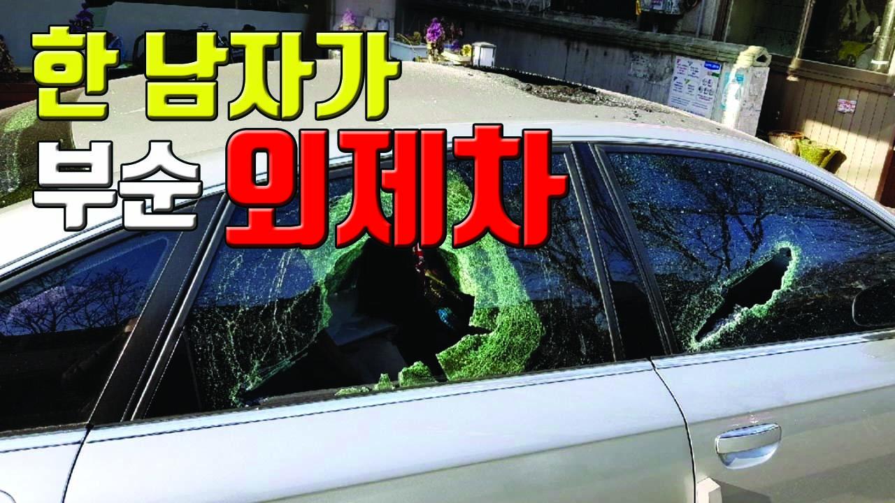 """[자막뉴스] """"공포의 부부싸움""""...부인 외제차 망치로 마구 부숴"""