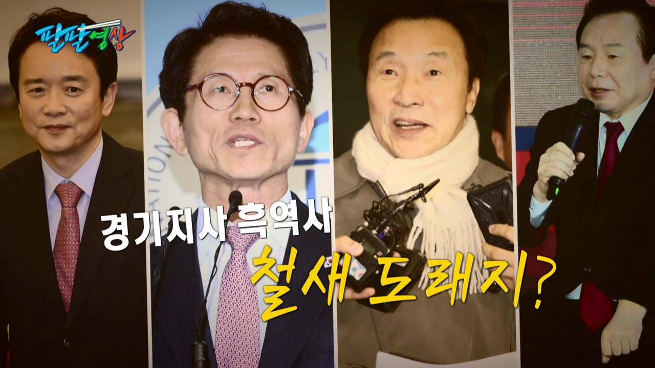 [팔팔영상] 역사 속으로 1탄: 경기지사직 '철새 도래지'?