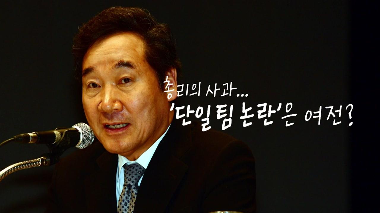 """이낙연 """"아이스하키 메달권 밖""""...공식 사과"""