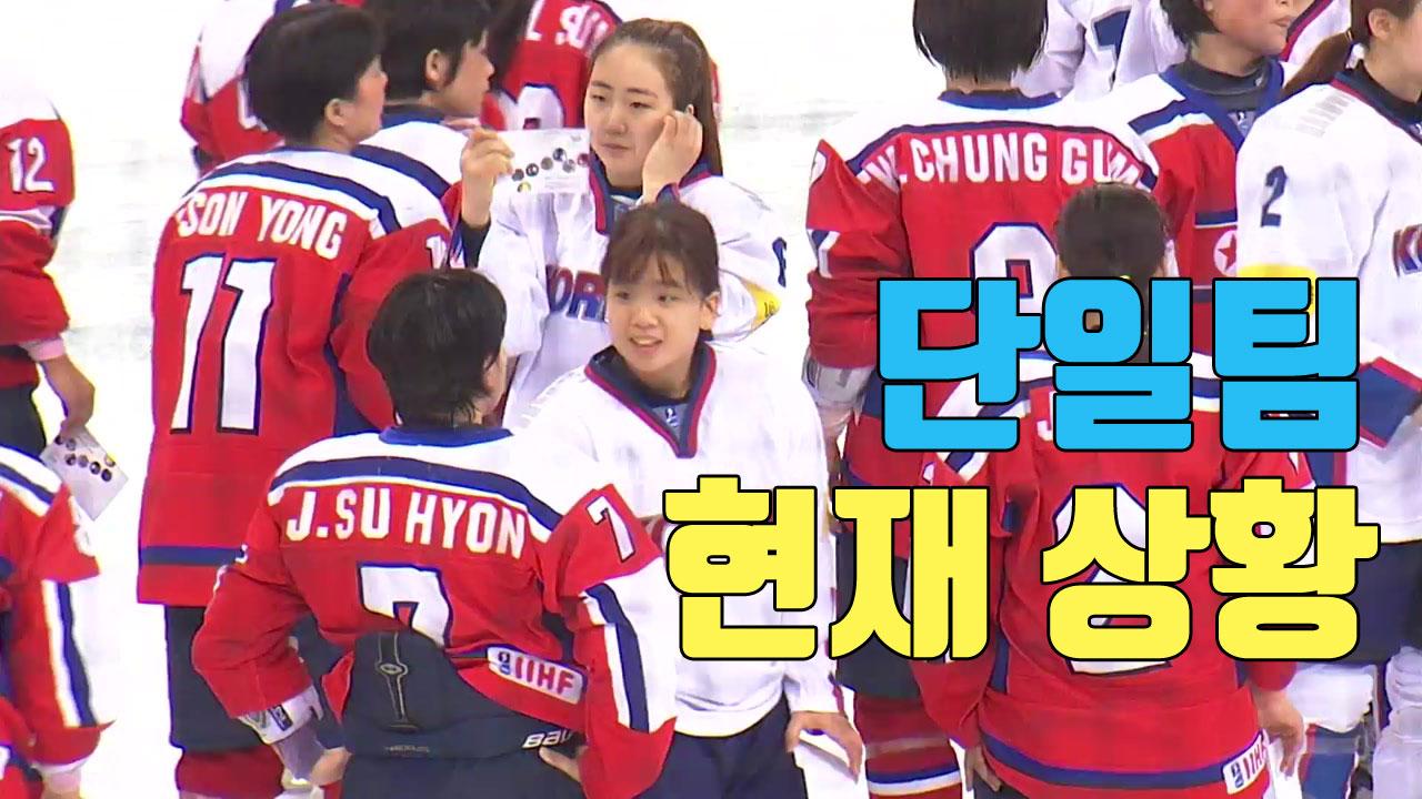 [자막뉴스] 여자 아이스하키 단일팀, 합의는 했는데...