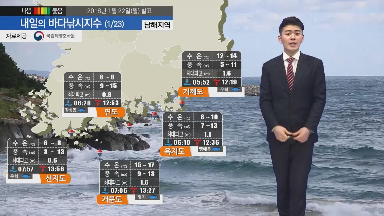 [내일의 바다낚시지수] 1월23일 전 해상 풍랑특보 맹추위 예상 바다낚시 출조 어려울 듯