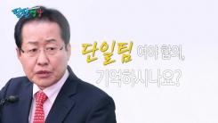 [팔팔영상] 홍준표, 2011 여당 대표 때 '평양 올림픽' 합의?