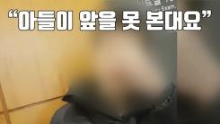 [자막뉴스] 겨우 18살, 소년원에서 실명이 된 아들