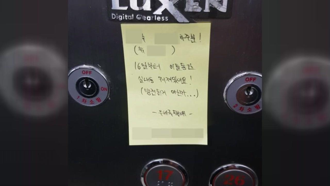 [좋은뉴스] 택배 기사가 엘리베이터에 남긴 쪽지
