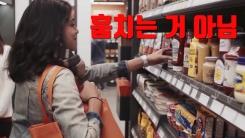 """[자막뉴스] """"도둑질하는 기분""""...아마존, '미래형 가게' 공개"""