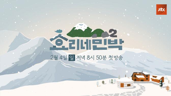 '효리네 민박2', 2월 4일 첫 방송…일요일 밤에 다시 만난다