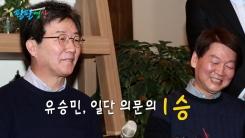 """[팔팔영상] """"안철수, 유승민의 반만 닮아라!"""""""