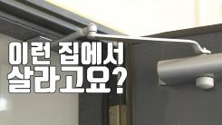 [자막뉴스] '셀프 승인' 엉터리 LH 아파트