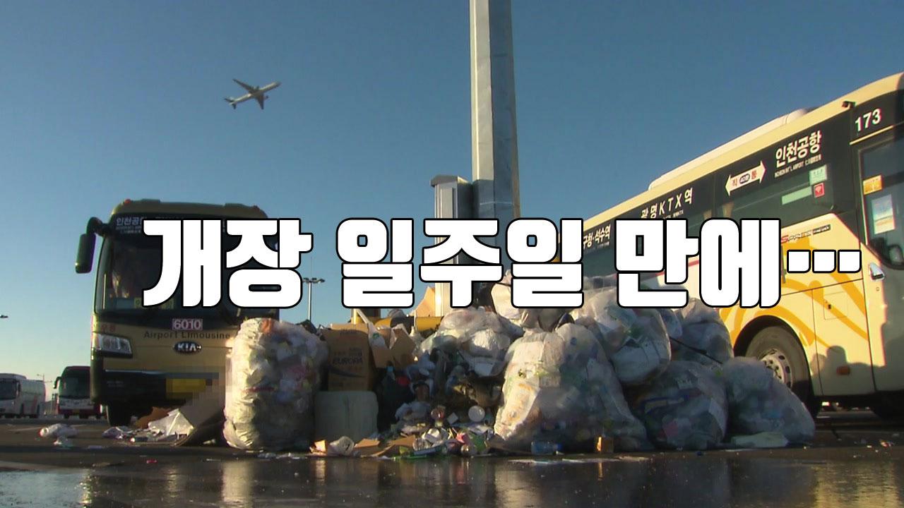 [자막뉴스] 인천공항 제2터미널 엉망진창 뒷사정