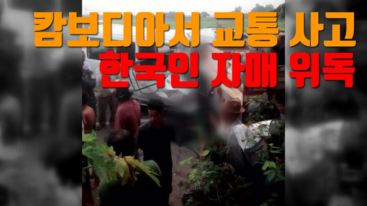 [자막뉴스] '캄보디아서 교통 사고' 한국인 자매 위독