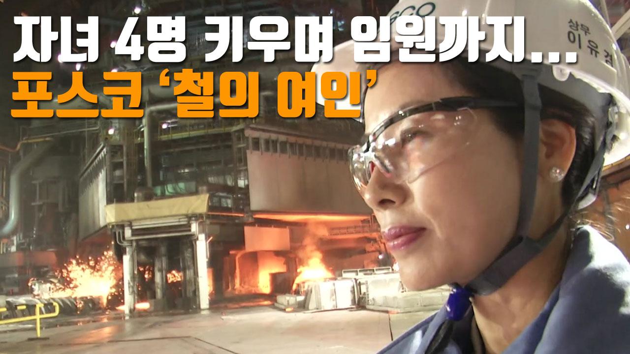 [자막뉴스] 자녀 4명 키우며 임원까지...포스코 '철의 여인'