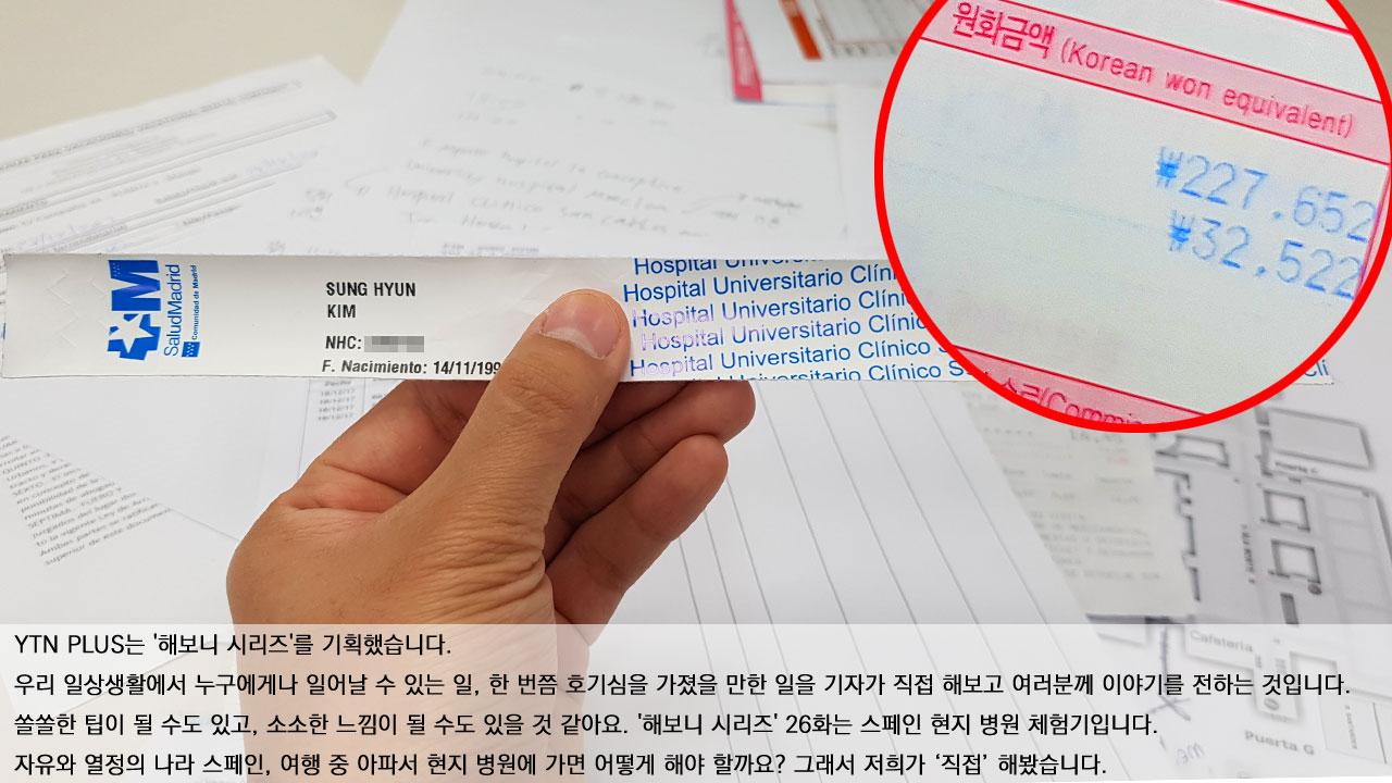 [해보니 시리즈 26] 감기몸살로 27만원?! 스페인 병원에서 살아남기