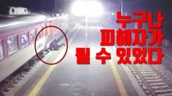 [자막뉴스] 누구나 피해자가 될 수 있었던 '무궁화호 열차 사고'