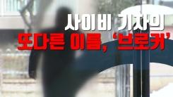 [자막뉴스] 도 넘은 '사이비 기자'의 횡포