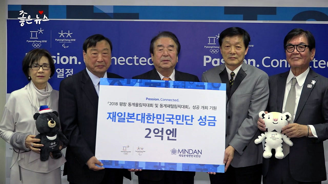 [좋은뉴스] 재일동포들, 평창 성공 기원 2억 엔 기부