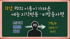 PD의 대이동: 중국·기획사...非방송사 개척