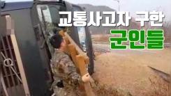 [자막뉴스] '망설임 없이'...교통사고자 구한 군인들
